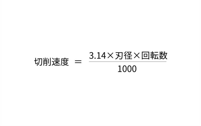 切削速度計算式